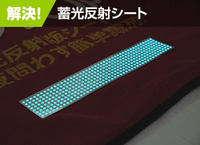 蓄光反射シート